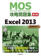 MOS攻略問題集 Excel2013
