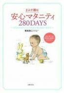2人で読む 安心マタニティ280DAYS おなかの赤ちゃんの成長を毎日実感できます はじめての妊娠&出産も大丈夫!