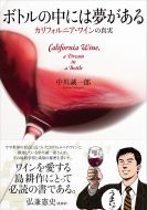 ボトルの中には夢がある カリフォルニア・ワインの真実