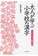 大人が学ぶ小学校の漢字 なぞり書き練習帳