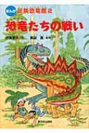 まんが 冒険恐竜館 2 恐竜たちの戦い