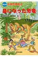 まんが 冒険恐竜館 3 鳥になった恐竜