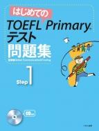 はじめてのTOEFL Primaryテスト問題集 Step1