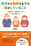 ローチケHMV大塚隆司/自分から勉強する子の親がしていること 1000人の「勉強ぎらい」がこんなに変わった!