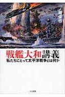 戦艦大和講義私たちにとって太平洋戦争とは何か