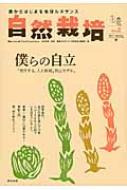 自然栽培 Vol.2 2015 Spring