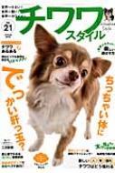 ローチケHMVMagazine (Book)/チワワスタイル Vol.21 タツミムック