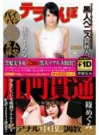 黒髪美少女 2枚組 黒人・アナル大放出!