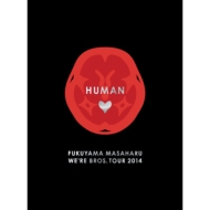 FUKUYAMA MASAHARU WE'RE BROS.TOUR 2014 HUMAN (豪華盤)