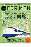 Hanako For Men Vol.15 「京都、男旅。」