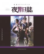 ドラマ『夜警日誌』公式ガイドブック SHOGAKUKAN SELECT MOOK