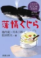 日本文学100年の名作 第8巻 1984‐1993 薄情くじら 新潮文庫