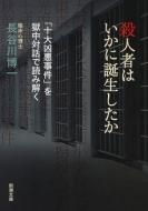 殺人者はいかに誕生したか 「十大凶悪事件」を獄中対話で読み解く 新潮文庫