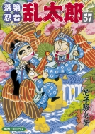 落第忍者乱太郎 57 あさひコミックス
