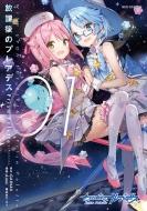 放課後のプレアデス Prism Palette 1 IDコミックス/REXコミックス