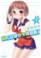 おくさまが生徒会長! 7 IDコミックススペシャル/REXコミックス