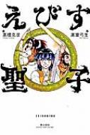 えびす聖子 希望コミックス