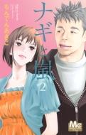 ナギと嵐 2 マーガレットコミックス