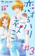 恋するハリネズミ3 フラワーコミックス ベツコミ