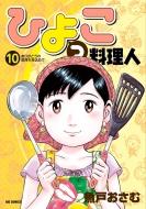 ひよっこ料理人 10 ビッグコミックオリジナル