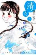 清々と 4 Ykコミックス