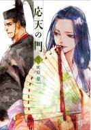 応天の門 3 バンチコミックス