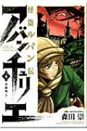 怪盗ルパン伝アバンチュリエ 4 ヒーローズコミックス