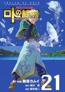 ドラゴンクエスト列伝ロトの紋章-紋章を継ぐ者達へ-21 ヤングガンガンコミックス