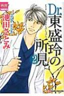 Dr.東盛玲の所見 2 夢幻燈コミックス