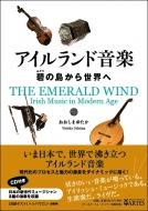 アイルランド音楽 碧の島から世界へ