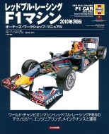レッドブル・レーシングF1マシン2010年 オーナーズ・ワークショップ・マニュアル