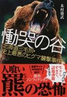 慟哭の谷 北海道三毛別・史上最悪のヒグマ襲撃事件 文春文庫