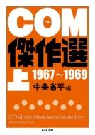 COM傑作選 上 1967〜1969 ちくま文庫
