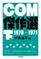 COM傑作選 下 1970〜1971 ちくま文庫