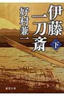 伊藤一刀斎 下 徳間文庫