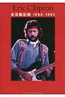 Eric Clapton 全活動記録 1963-1982