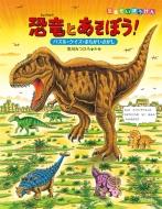 恐竜とあそぼう! パズル・クイズ・まちがいさがし 恐竜だいぼうけん