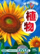 植物 学研の図鑑 LIVE