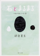 石とまるまる つれづれノート 27 角川文庫