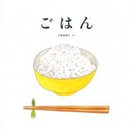 ごはん 日本傑作絵本シリーズ