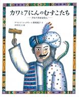 カワと7にんのむすこたち クルドのおはなし 日本傑作絵本シリーズ