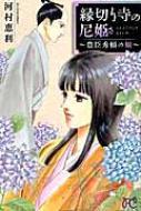 縁切り寺の尼姫 -豊臣秀頼の娘-プリンセス・コミックス