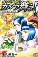 変幻退魔夜行 カルラ舞う! 葛城の古代神 3 ボニータ・コミックス
