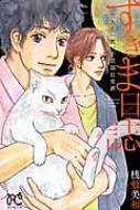 すきま日誌 二人と一匹、不思議日常譚 ボニータ・コミックス