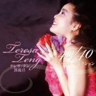テレサ・テン 40/40 〜ベスト・セレクション 【通常盤】 (2CD)
