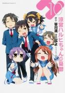 涼宮ハルヒちゃんの憂鬱 10 カドカワコミックスAエース
