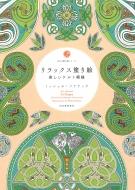 HMV&BOOKS onlineミッシェル・ソリアック/リラックス塗り絵美しいケルト模様