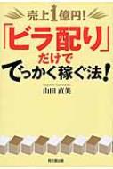 売上1億円!「ビラ配り」だけででっかく稼ぐ法! DO BOOKS