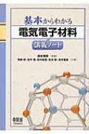 基本からわかる電気電子材料講義ノート 基本からわかる講義ノートシリーズ