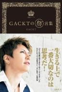 Gacktの 格゛言集